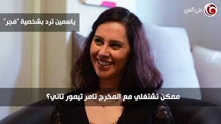 """ياسمين رئيس تجاوب بشخصية """"فجر"""": أنا مشتغلش مع الأشكال دي تاني"""