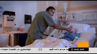 Iran Cancer early detection tests report گزارشي از آزمايش زود هنگام تشخيص سرطان ايران