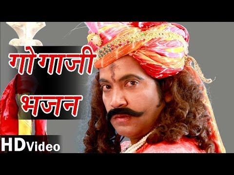 Rajasthani New Bhajan | Vachal Jave Poomanji Ne | Gogaji Song 2014 in HD Video