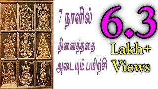 நினைத்ததை அடையும் தாந்திரிக பயிற்சி / 7 natkalil ninaithathai adaiyum payirchi