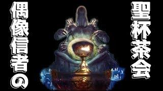 【シャドウバース】聖なる茶会!!偶像会開催のお知らせwwwww【ゆっくり実況プレイ】