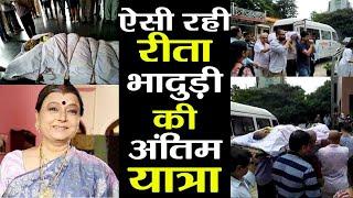 Rita Bhaduri की अंतिम विदाई का वीडियो; नम हुईं सबकी आँखें; Watch Video | FilmiBeat