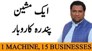 1 Machine, 15 Businesses