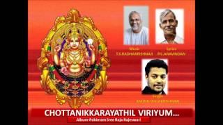 CHOTTANIKKARAYATHIL.(Chottanikkara Amma) Madhu Balakrishnan T.S.Radhakrishnaji P.C.Aravindan