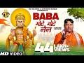 01    Baba Mote Mote Nain    Narender Kaushik    Hit Balaji Bhajan 2018    New Bhakti Song