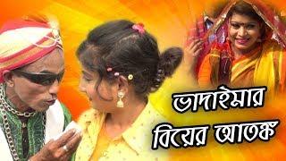 ভাদাইমার বিয়ের আতঙ্ক | Bangla Funny Comedy | Tar Chera Vadaima | Matha Nosto | New Comedy Video 2018