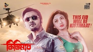 Kistimaat | কিস্তিমাত | Theatrical Trailer | Arifin Shuvoo | Achol | Misha Sawdagar | Bengali Movie