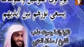 تلاوة من  سورة الحديد يوم ترى المؤمنين والمؤمنات - الشيخ سلمان العتيبي