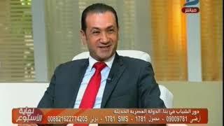 نهاية الأسبوع  دور الشباب فى بناء الدولة المصرية الحديثة