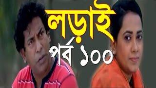 Lorai Part 100 Mosharraf Karim Comedy Natok
