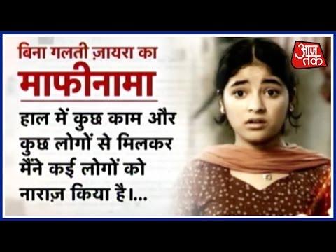 Xxx Mp4 Khabardar Dangal Actress Zaira Wasim Apologizes And Writes Emotional Letter 3gp Sex
