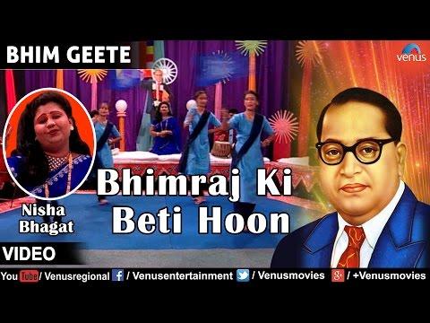 Xxx Mp4 Bhimraj Ki Beti Hoon Marathi Bhim Buddha Geete Baba Nantar Wali Naahi 3gp Sex