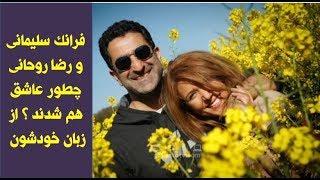 Reza Rohani&Franak Solimani/داستان عاشق شدن فرانک و رضا روحانی