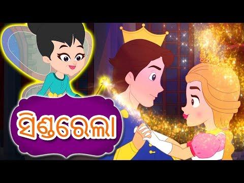 Xxx Mp4 ସିଣ୍ଡରେଲା Cinderella In Odia Odia Fairy Tales Odia Cartoon Odia Story Odia Gapa 3gp Sex
