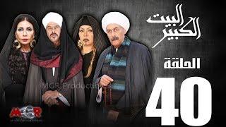 الحلقة الاربعون 40  - مسلسل البيت الكبير Episode 40 -Al-Beet Al-Kebeer