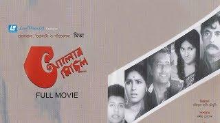 Aalor Michil Bangla Movie | Razzak, Sujata, Rosy Samad, Bobita | Mita