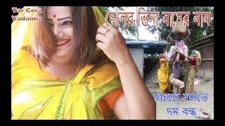 ছেলের ভিসায় বাপের নাম I Celer Visai Baper Nam I Tar Cera Vadaima I Koutuk I Bangla Comedy 2017