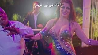 """حصرياااا ... أغنية """" اللى يحضر العفريت """" لسمسم شهاب من فيلم"""" عمارة رشدى """" 13 ديسمبر بدور العرض"""