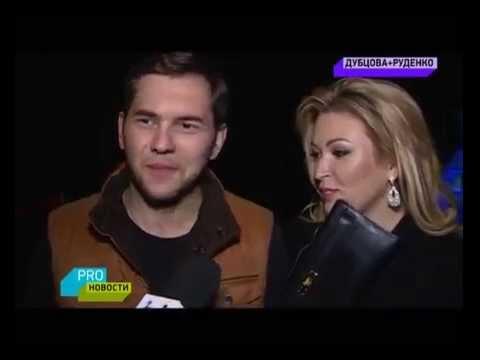 Ирина дубцова и леонид руденко скачать mp3