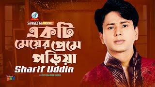 Ekti Meyer Preme Poriya - Sharif Uddin - Chander Konna - Full Music Video