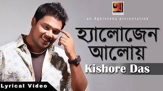 Halozen Aloy | by Kishore Das | Lyrical Video | ☢☢ EXCLUSIVE ☢☢