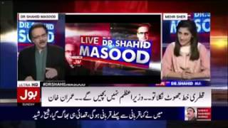 Live With Dr Shahid Masood 22 January 2017