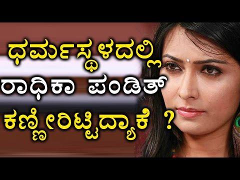 Xxx Mp4 Mrs Rocking Star Yash Radhika Pandit Got Emotional In Dharmasthala Temple Filmibeat Kannada 3gp Sex