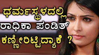 Mrs Rocking Star Yash Radhika Pandit Got Emotional In Dharmasthala Temple | Filmibeat Kannada