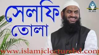 সেলফি তোলা ! Allama Mamunul Haque