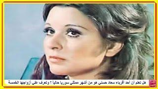 هل تعلم أن أحد أقرباء سعاد حسني هو من أشهر ممثلي سوريا حالياً ؟ وتعرف علي أزواجها الخمسة