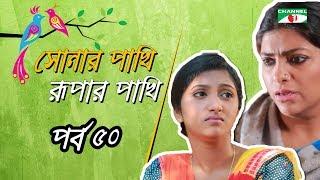 Shonar Pakhi Rurpar Pakhi, S01, E50, Directed By Salauddin Lavlu