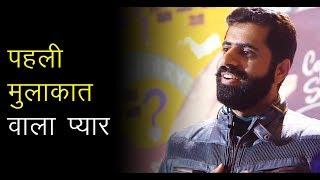 Pehli Mulakaat Hindi Love Poetry Mohit Thukral   Best Love Story Telling  Nojoto   Nojoto Open MIC