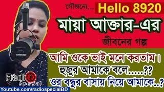 Maya Akter - Jiboner Golpo - Hello 8920 - by Radio Special