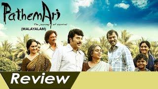 Pathemari Full Movie Review | Mammootty | Hot Malayalam Cinema News