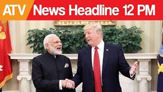 ATV News Headlines - 12:00 PM - 27 June 2017