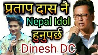 Nepal Idol प्रताप दास जस्ता भर्सटाइलले जित्नुपर्छ Dinesh DC interview With Dinesh DC