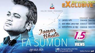 images Joar Vata F A Sumon New Song 2016 Sangeeta Eid Ul Fitr Exclusive