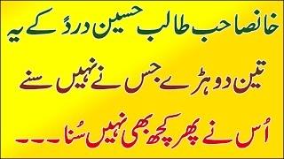 تین لاجواب دوہڑہ | Talib Hussain Dard and Imran Talib| Mela Khawaj Hussain Bukhari 2015