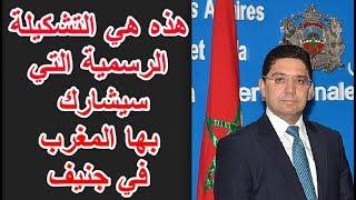 هذه هي التشكيلة الرسمية التي سيشارك بها المغرب في جنيف