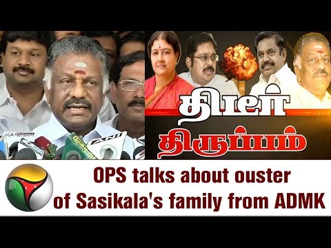 O Panneerselvam s Press Meet after Sasikala & TTV Dinakaran Expelled From AIADMK