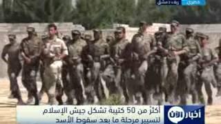 أخبار الآن - جيش الإسلام في سوريا