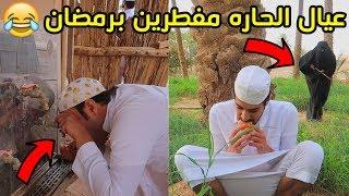 ماما صيته وعيال الحاره/مفطرين برمضان وجلدتهم!!!😂💔