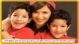 هل تذكرون أطفال فيلم الدادة دودي...لن تصدق شكلهم الآن...وشاهد زوج ياسمين عبد العزيز وشقيقها الفنان