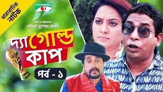The Gold Cup | EP- 01 | Bangla Natok | Mosharraf Karim | Tarin | Farukh | Saju Khadem | Channel i TV
