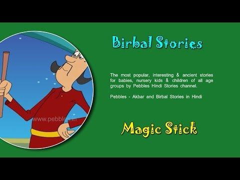 Magic Stick | Jadu Ki Chadi | Birbal Hindi Stories for Kids | Hindi Stories for Children HD