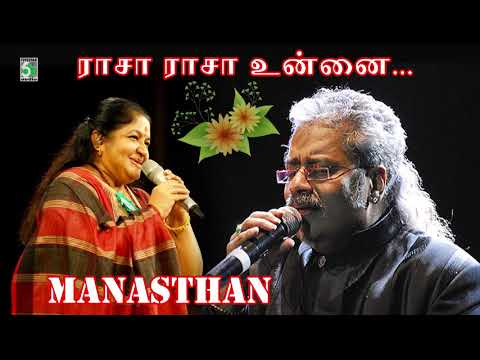 Xxx Mp4 Rasa Rasa Unnai Super Hit Song By Chithra With Hariharan 3gp Sex