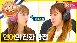 (Weekly Idol EP.275) I have no idea....TT(feat.A-PINK)
