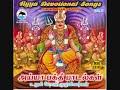 12 AYYA DEVOTIONAL SONGS  VOL 2