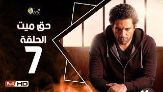 مسلسل حق ميت الحلقة 7 السابعة HD  بطولة حسن الرداد وايمي سمير غانم -  7a2 Mayet Series