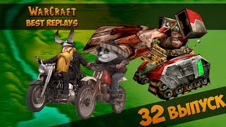 WarCraft 3 Best Replays 32 Выпуск (Терминатор)